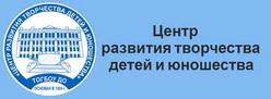 ТОГБОУ ДО «Центр развития творчества детей и юношества»