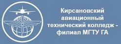 Кирсановский авиационный технический колледж –  филиал МГТУ ГА