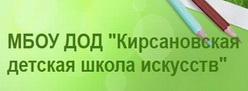 МБОУ ДОД «Кирсановская детская школа искусств»