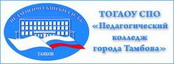 ТОГАОУ СПО «Педагогический колледж города Тамбова»