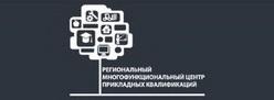 Региональный многофункциональный центр прикладных квалификаций