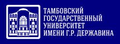 ТГУ имени Г.Р. Державина